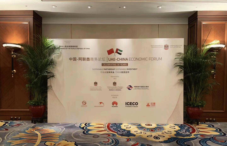 中国-阿联酋商务论坛
